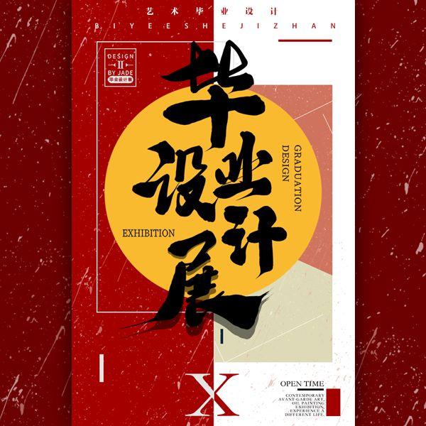 大学毕业设计展艺术展摄影展平面设计展览