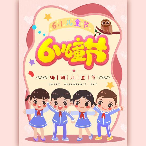 61六一儿童节幼儿园文艺汇演晚会活动邀请函