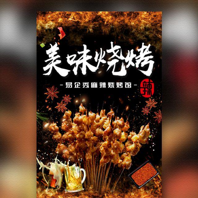 烧烤撸串烤肉烤串大排档啤酒节促销宣传