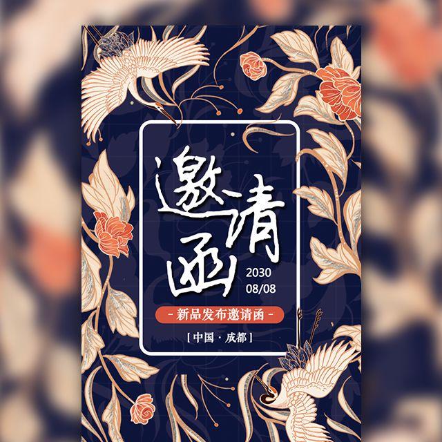 中国风古典国潮服装新品发布邀请函活动宣传品牌推广