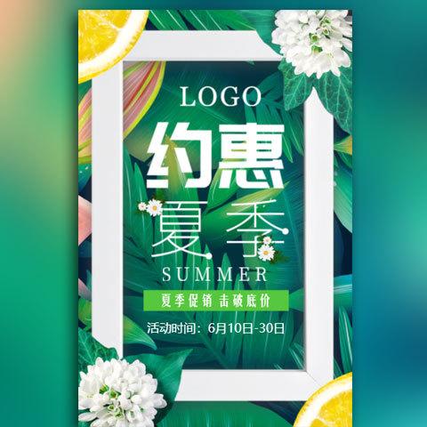 小清新森系618夏季活动促销