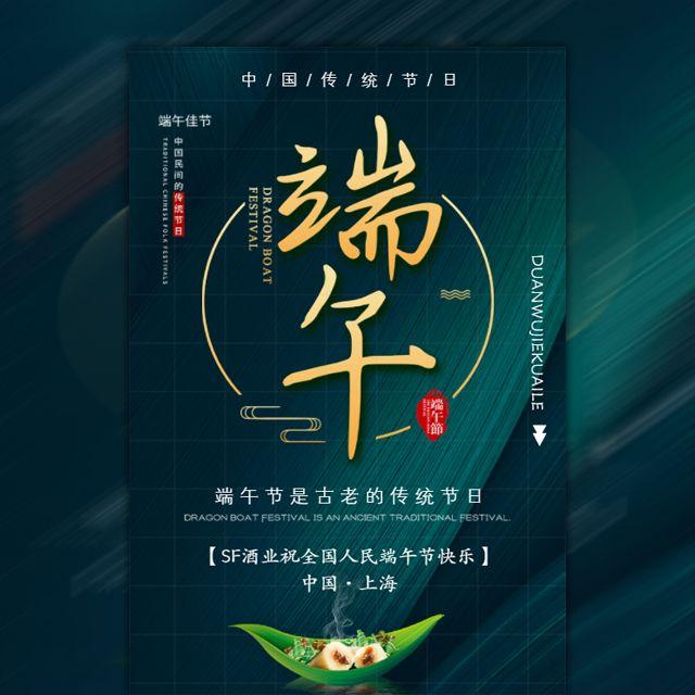 简约中国风端午节祝福企业宣传介绍新品上市