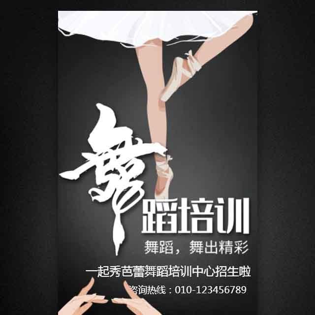 舞蹈培训班招生宣传少儿舞蹈班芭蕾舞拉丁舞现代舞