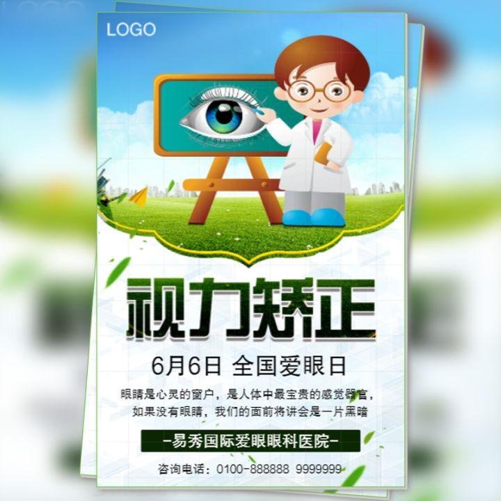 爱眼日视力矫正眼科医院介绍