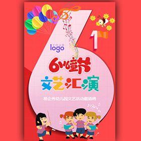 快闪六一儿童节幼儿园文艺表演亲子活动邀请函