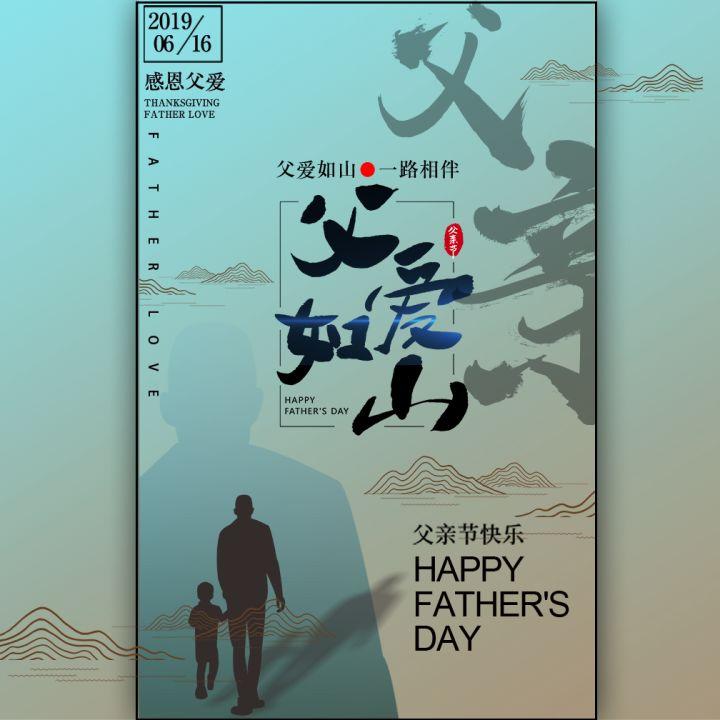 父爱如山父亲节快乐节日祝福贺卡