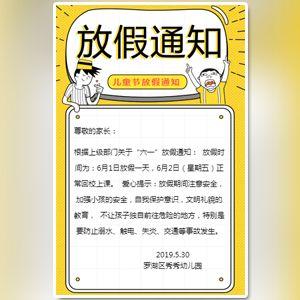儿童节端午节放假通知企业宣传品牌介绍
