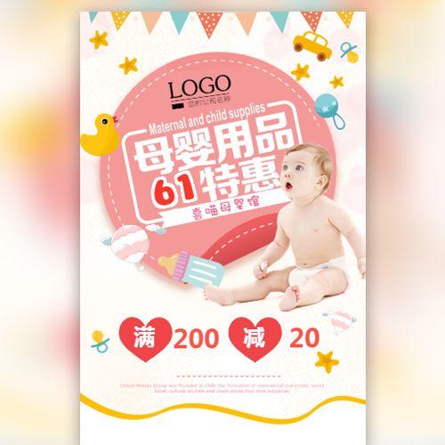可爱快闪61六一儿童节母婴孕婴生活馆促销