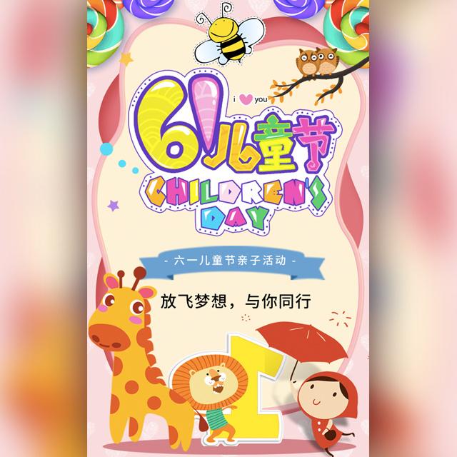 卡通幼儿园六一儿童节文艺演出活动邀请函