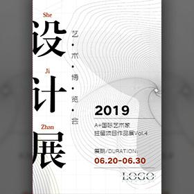 艺术博览会毕业设计展邀请函