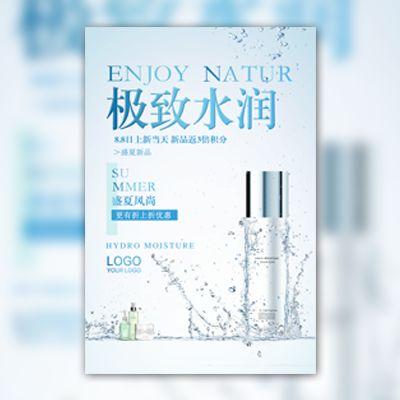 简约时尚美容美妆化妆品促销产品宣传护肤品介绍