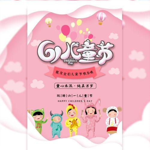简约卡通61六一儿童节幼儿园文艺汇演亲子活动邀请函