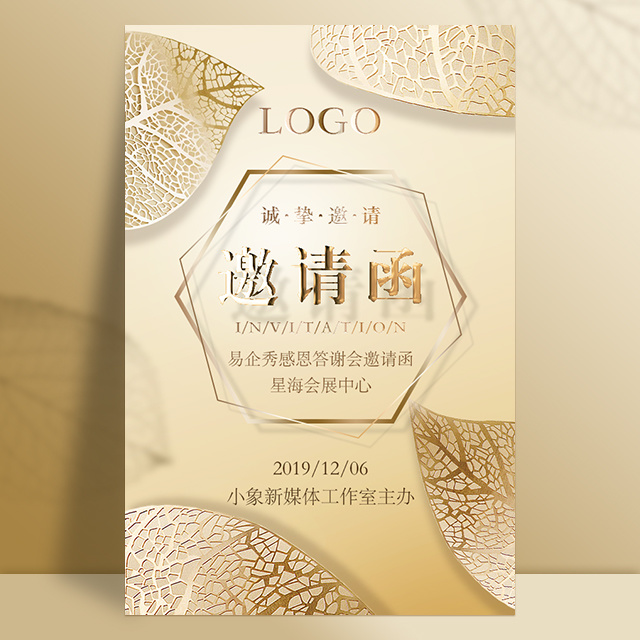 高端大气金叶子邀请函活动会议珠宝展会周年庆宣传