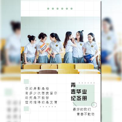 清新毕业季同学录毕业相册青春纪念册音乐相册