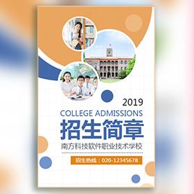 简约长页2019年高校招生简章职业技能学校招生简章