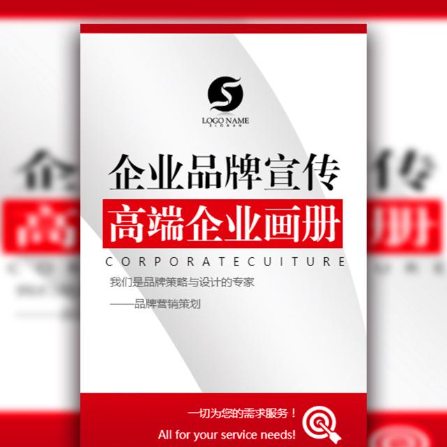 红色高端广告设计品牌策划公司宣传简介