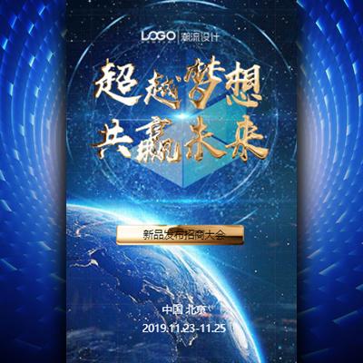 大气星球快闪邀请函企业招商峰会展会企业年会