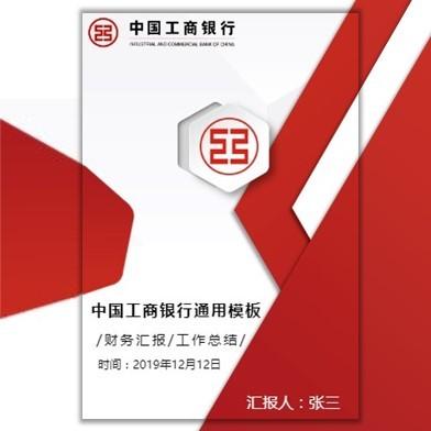 中国工商银行企业宣传画册工行工作总结财务汇报通用