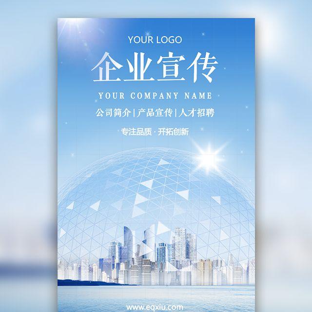 大气简约商务蓝色企业宣传画册公司简介产品宣传招聘