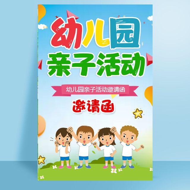 卡通幼儿园邀请函学校亲子活动邀请函