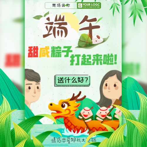 甜咸粽子打起来啦端午节创意趣味情侣测试促销宣传
