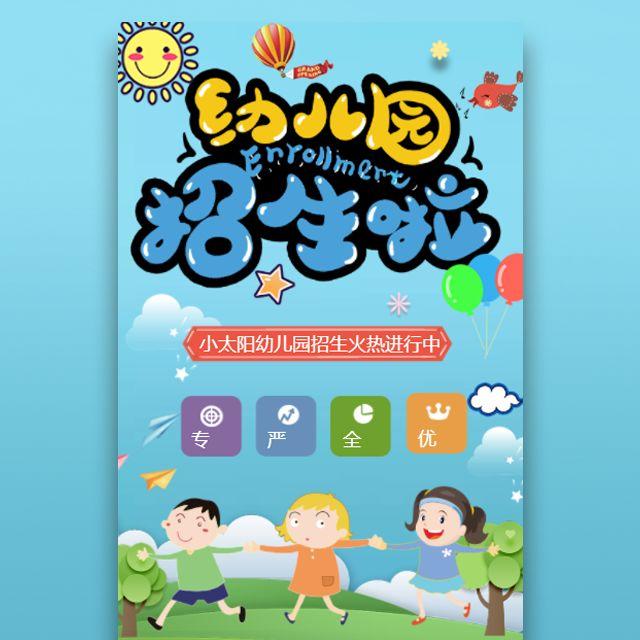 幼儿园招生学校报名宣传招生简章开学季秋季班招生