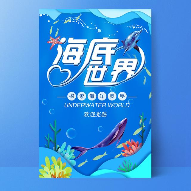 海底世界海洋馆宣传海洋馆开业海底世界