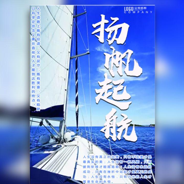 快闪高端企业宣传扬帆起航团队建设员工风采展示相册