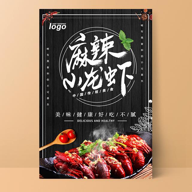 麻辣小龙虾活动促销龙虾店开业促销活动香辣龙虾