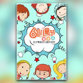 卡通快闪六一儿童节幼儿园活动邀请函文艺汇演晚会