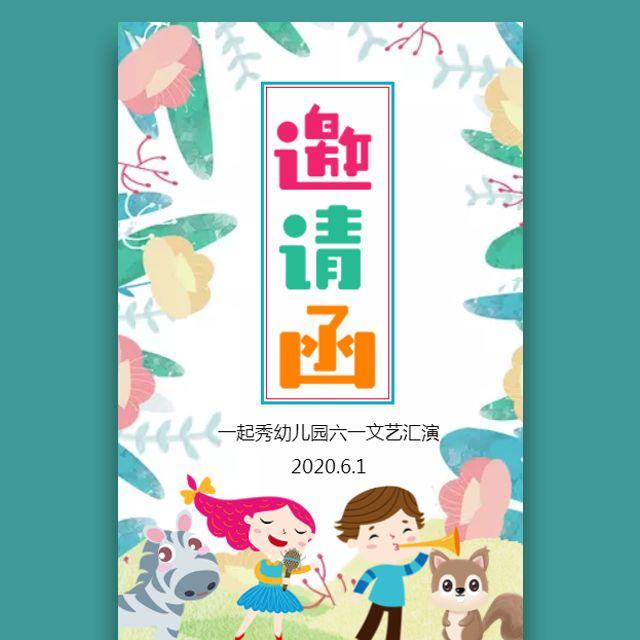六一儿童节幼儿园学校文艺汇演邀请函亲子活动