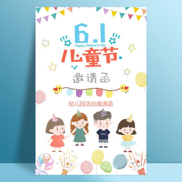 六一儿童节邀请函幼儿园亲子活动文艺汇演宣传