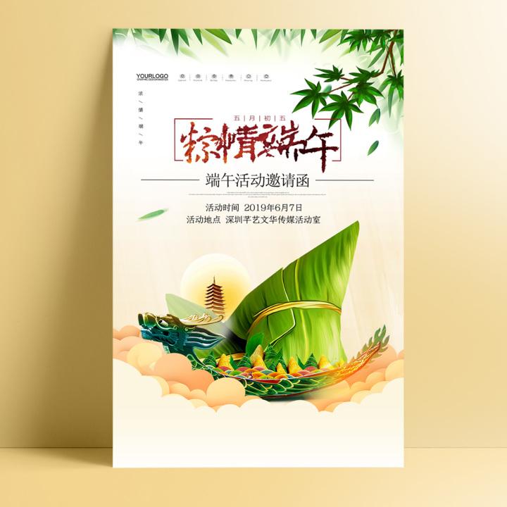 端午学校活动邀请函企业祝福传统节日