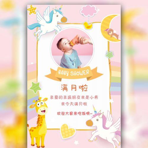 宝宝百日宴满月宴周岁生日派对生日宴邀请函相册