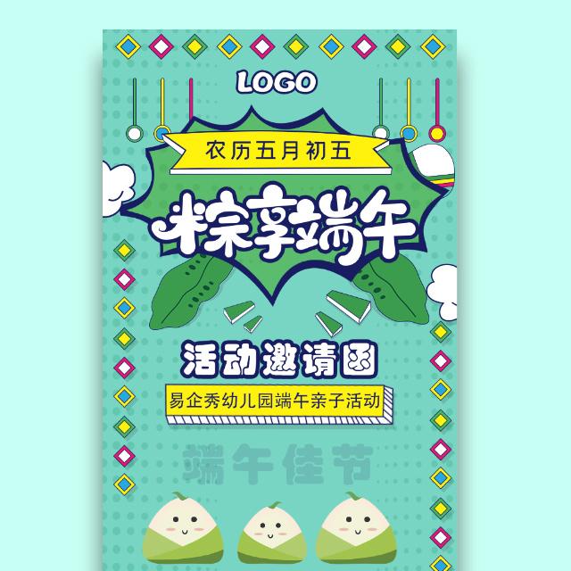 清新卡通绿色幼儿园端午节亲子活动邀请函