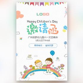 六一儿童节幼儿园活动邀请函61文艺汇演晚会