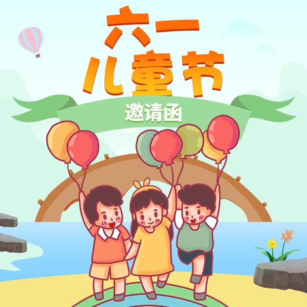 六一儿童节幼儿园学校活动邀请函亲子活动