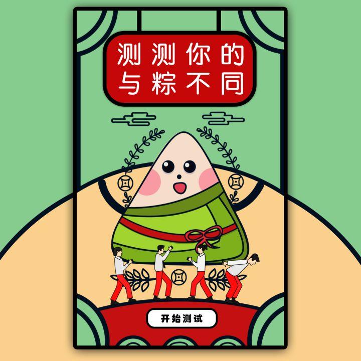 测测你的与粽不同端午节粽子卡通趣味测试自媒体宣传