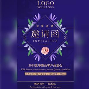 紫色金色高端动态邀请函新品发布周年庆活动会议邀请