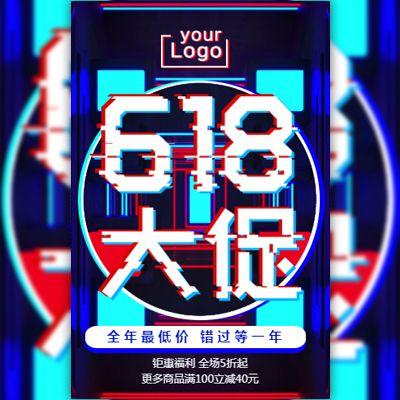 快闪618促销活动电商促销家电购物狂欢节创意抖音风