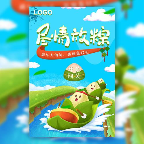 端午节闯关小游戏商品促销店铺促销粽子促销活动宣传