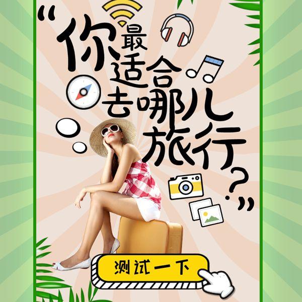 创意测试去哪儿旅游暑期旅行社宣传促销推广