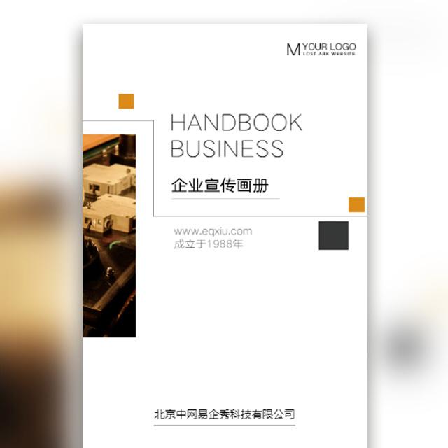 免费版简约大气商务企业宣传公司介绍宣传画册