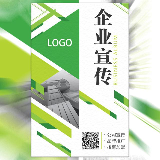 简约小清新绿企业宣传画册公司简介品牌推广产品宣传