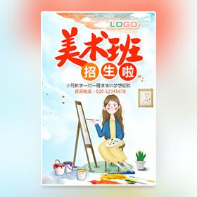 暑假美术绘画班招生兴趣班招生艺术培训招生