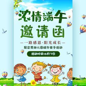 端午节亲子活动邀请函小学幼儿园端午活动邀请函