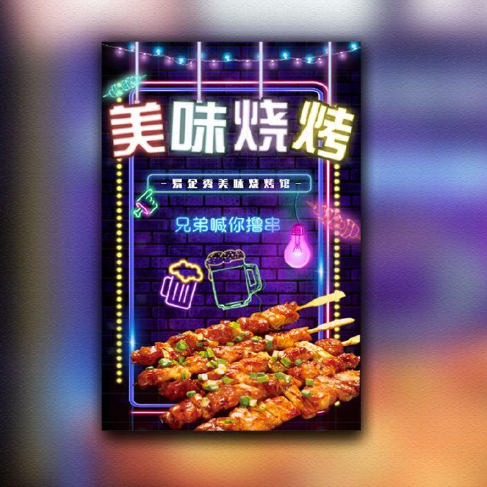 烧烤大排档夜店酒吧烤肉撸串啤酒节促销