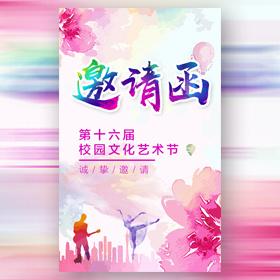 学校艺术节教育培训活动邀请函