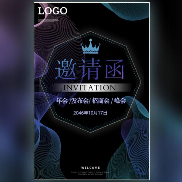 梦幻高端大气时尚科技邀请函发布会招商会年会通用