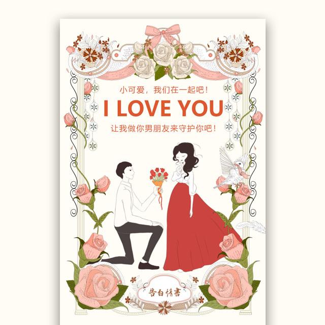 玫瑰表白情书告白求婚爱情交友